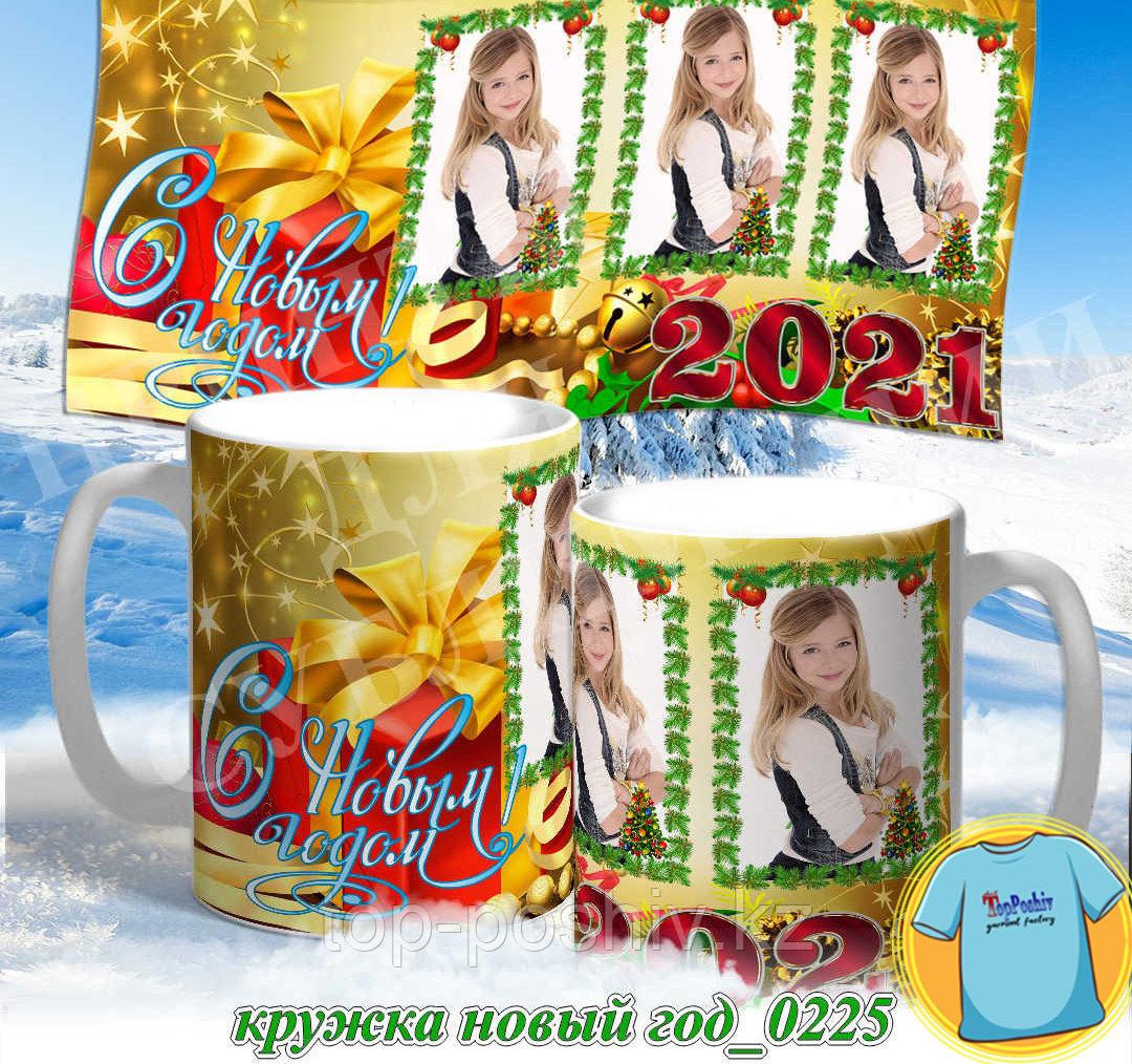Кружка новый год 0225