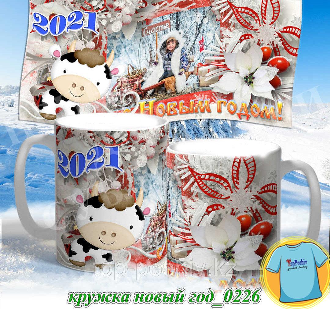 Кружка новый год 0226