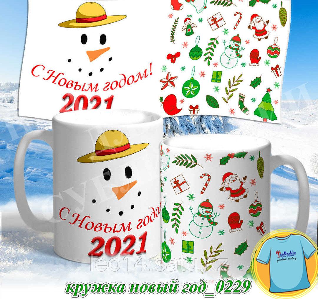 Кружка новый год 0229