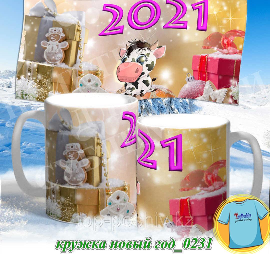 Кружка новый год 0231