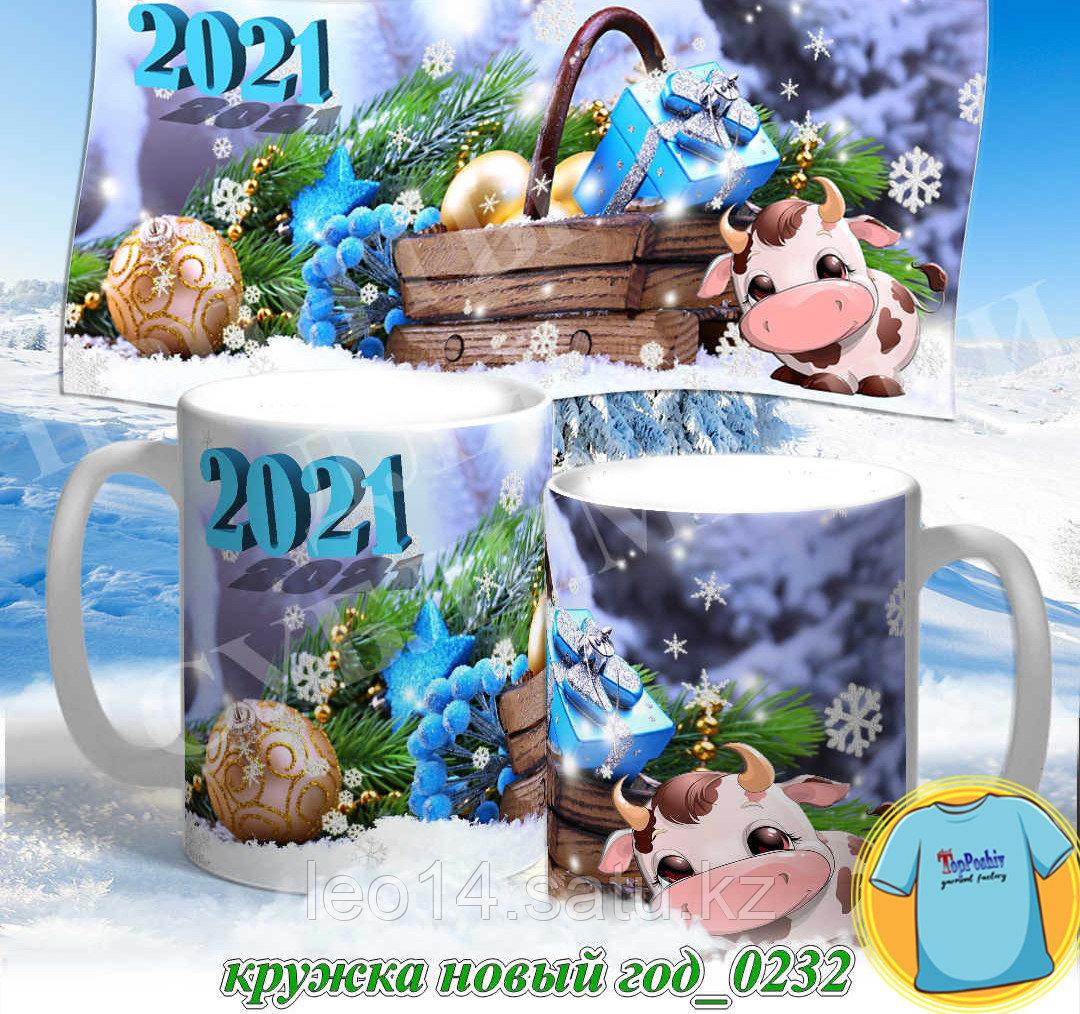 Кружка новый год 0232