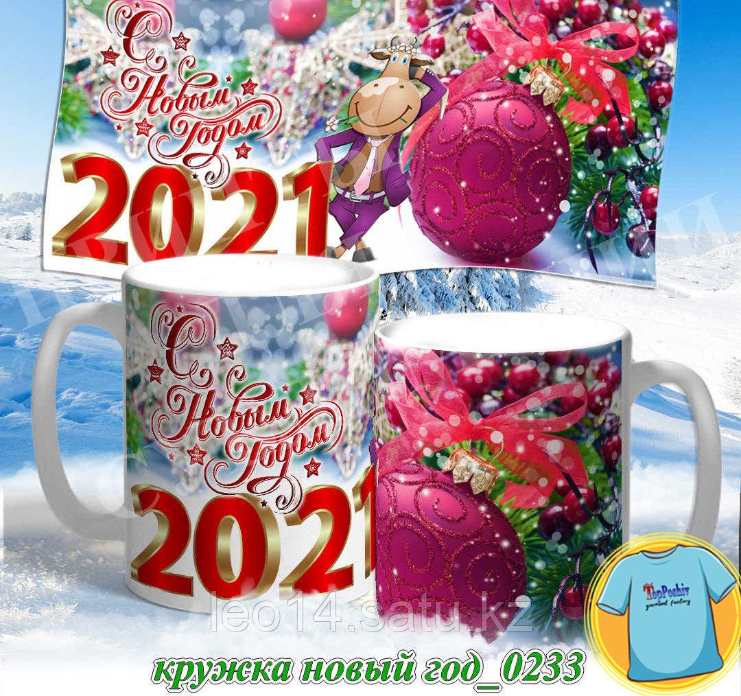 Кружка новый год 0233