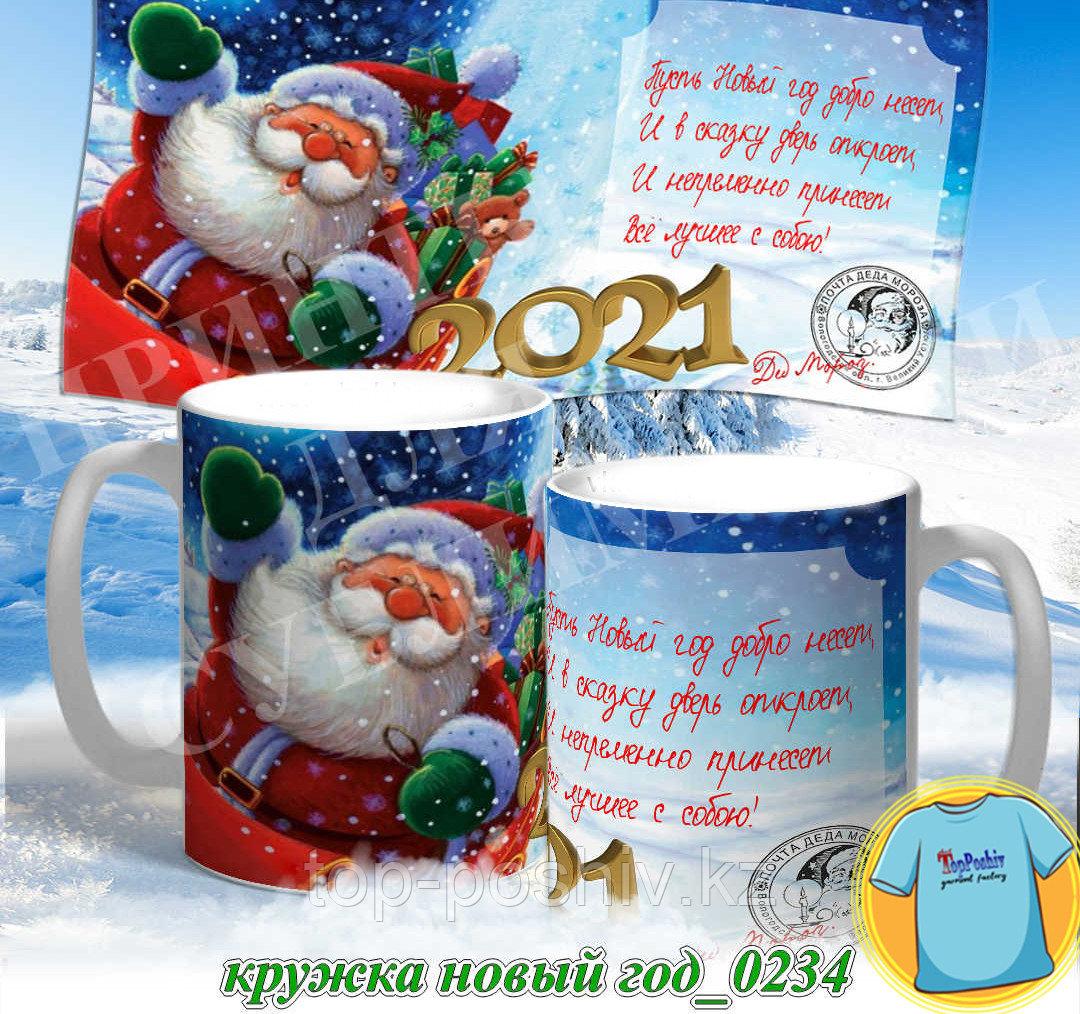 Кружка новый год 0234