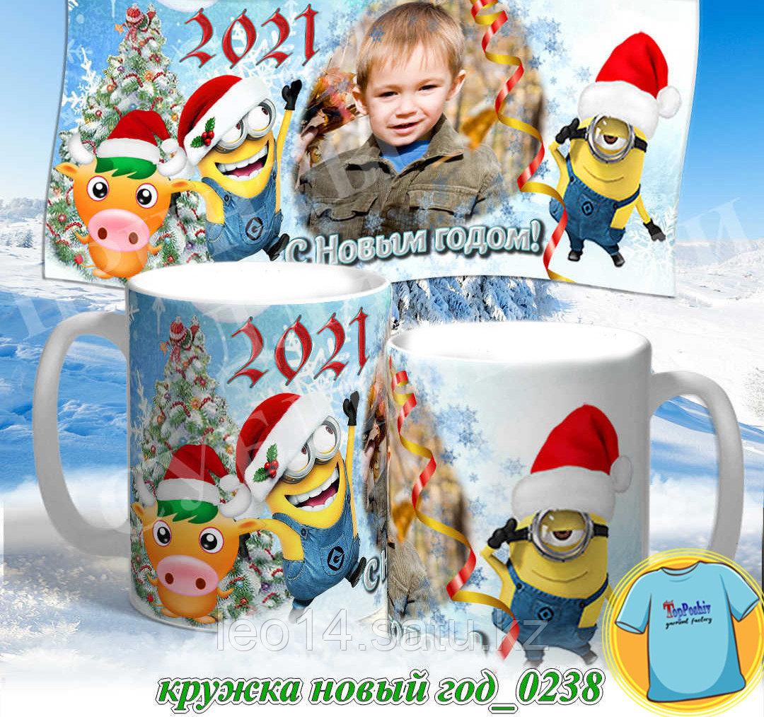 Кружка новый год 0238