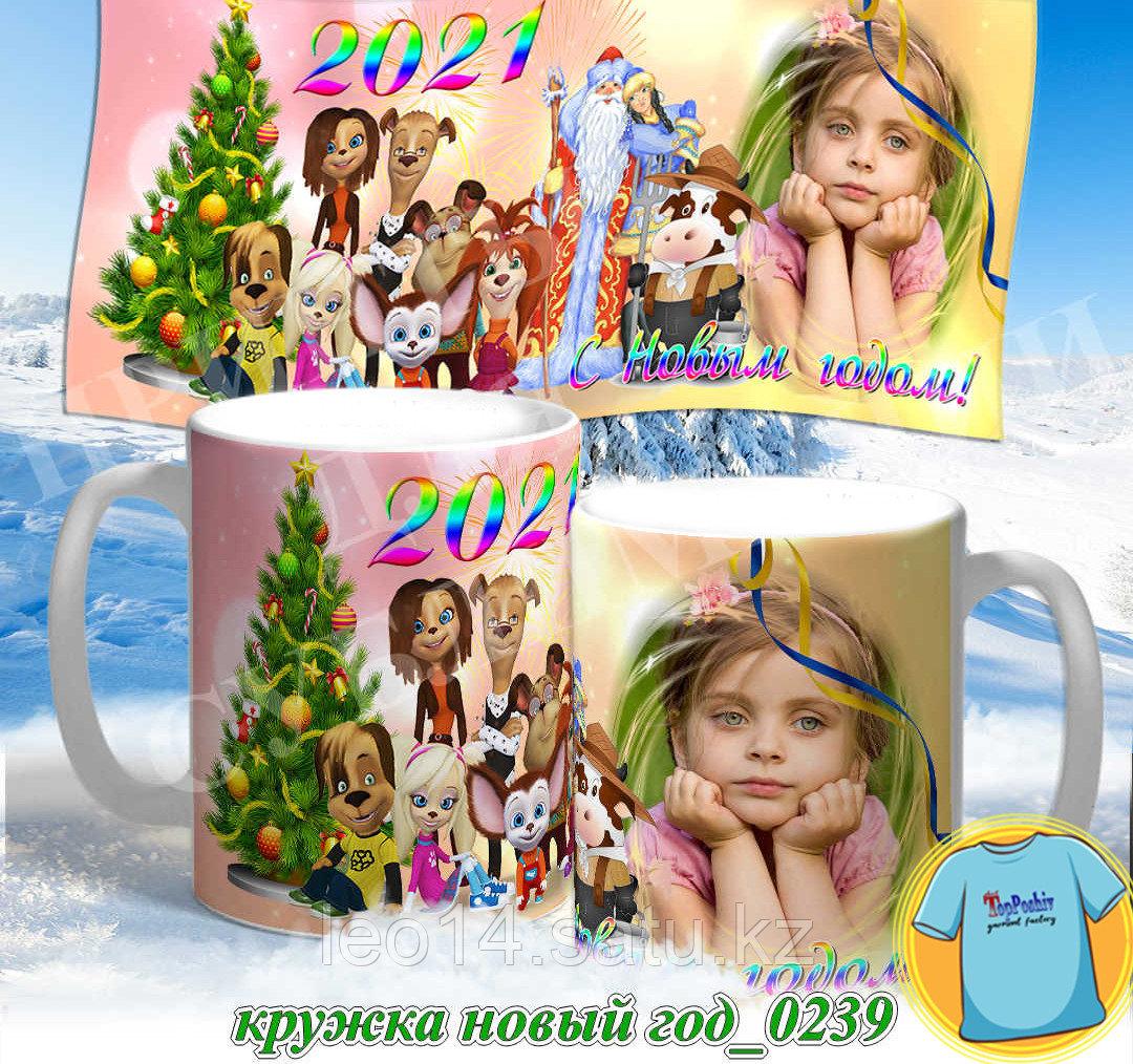 Кружка новый год 0239
