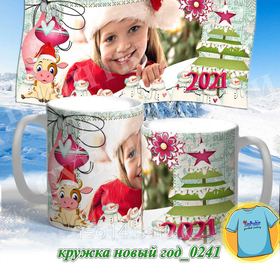 Кружка новый год 0241