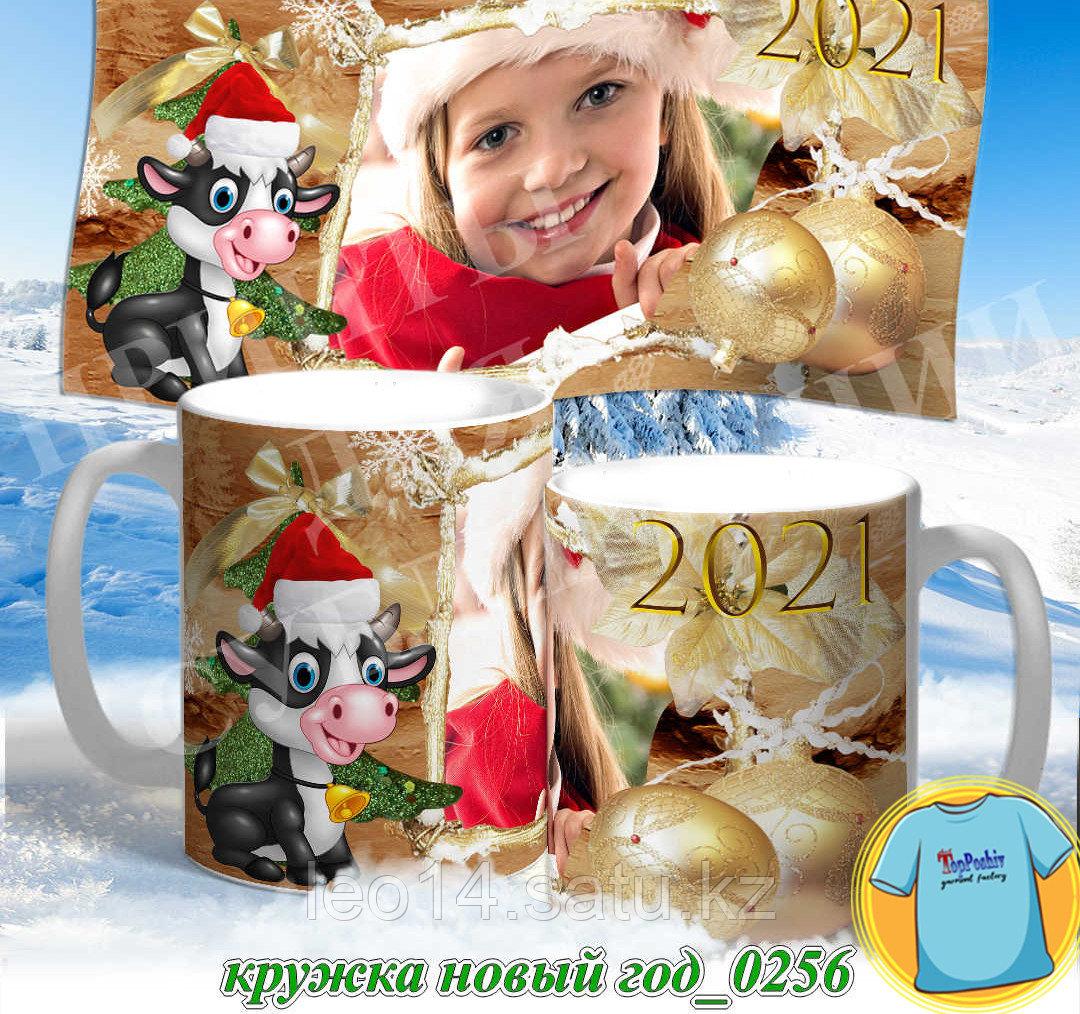 Кружка новый год 0256