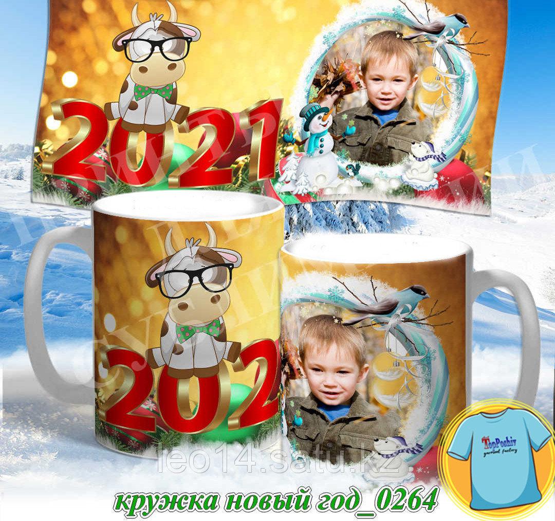 Кружка новый год 0263