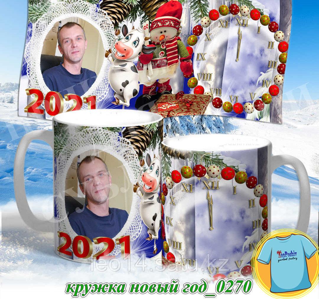Кружка новый год 0269