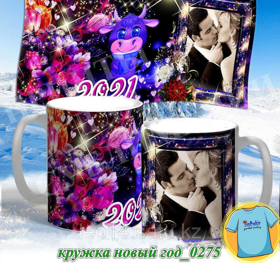 Кружка новый год 0274
