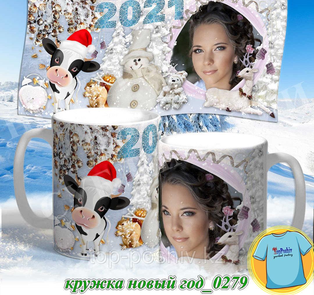 Кружка новый год 0278