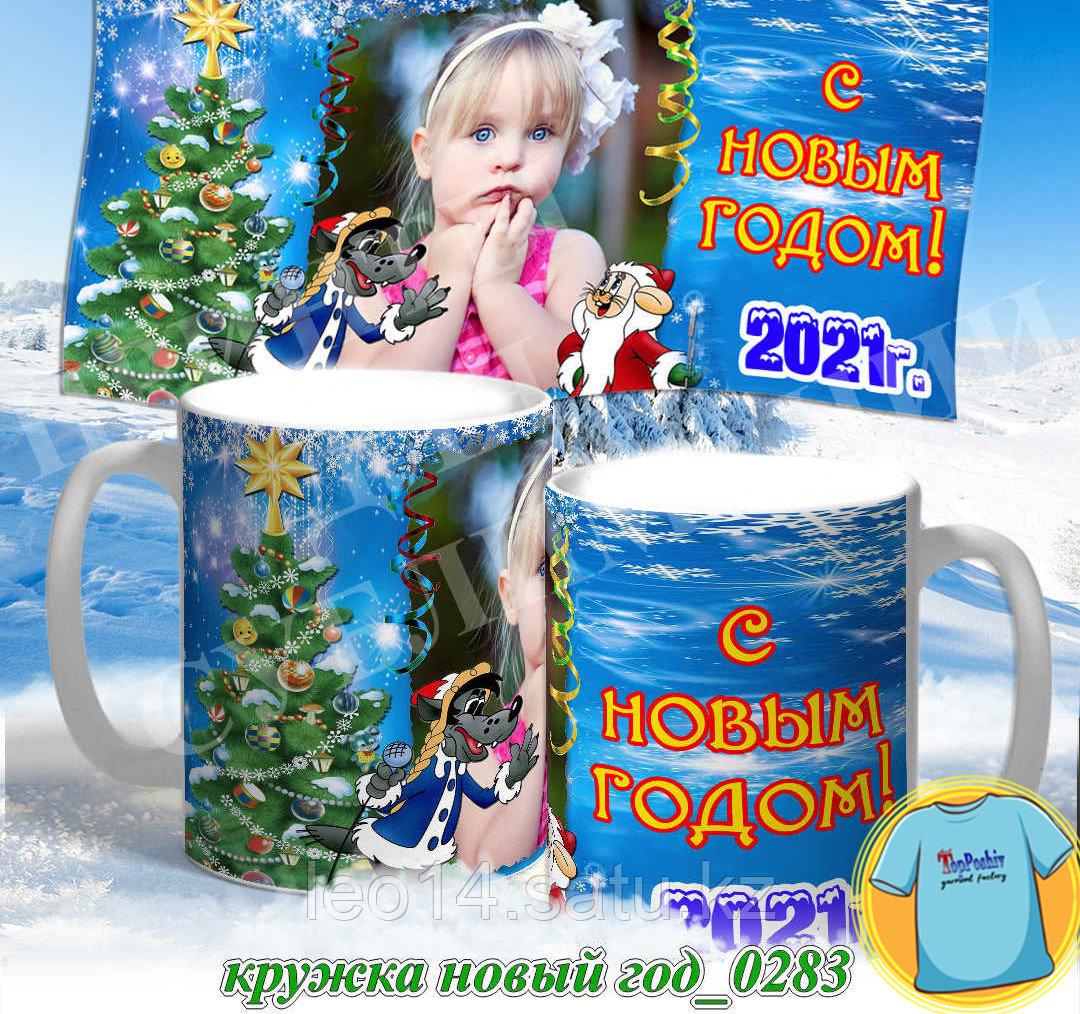 Кружка новый год 0282