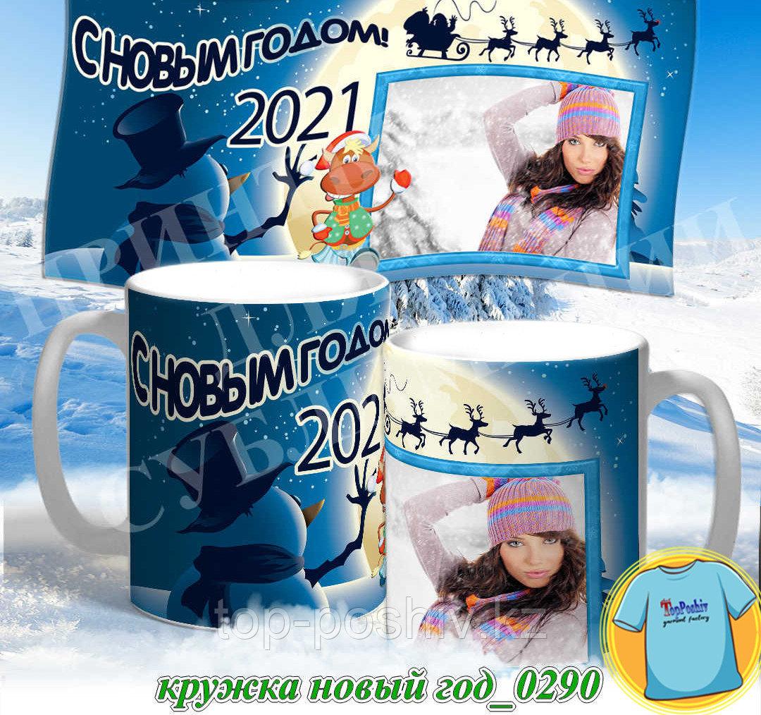 Кружка новый год 0289