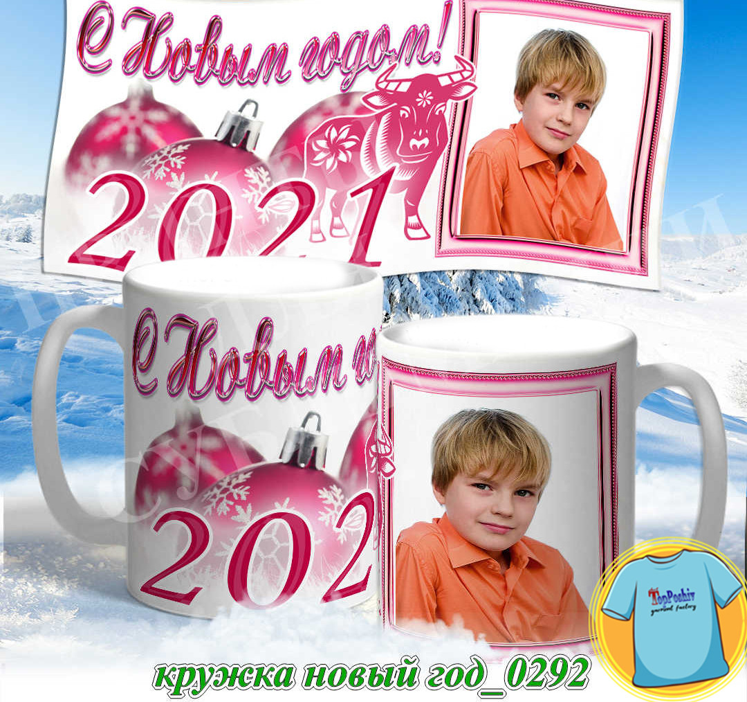 Кружка новый год 0291