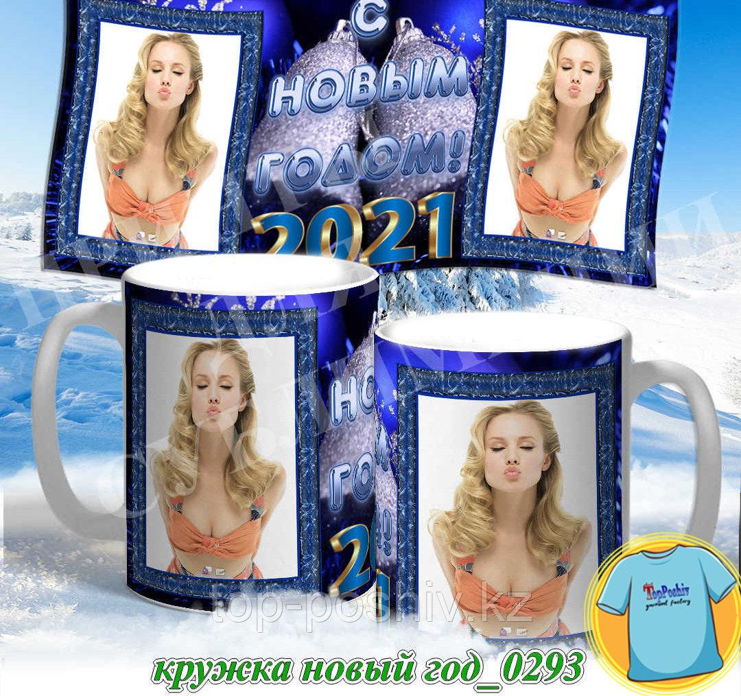 Кружка новый год 0292