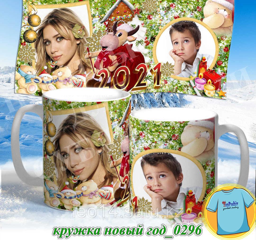 Кружка новый год 0295