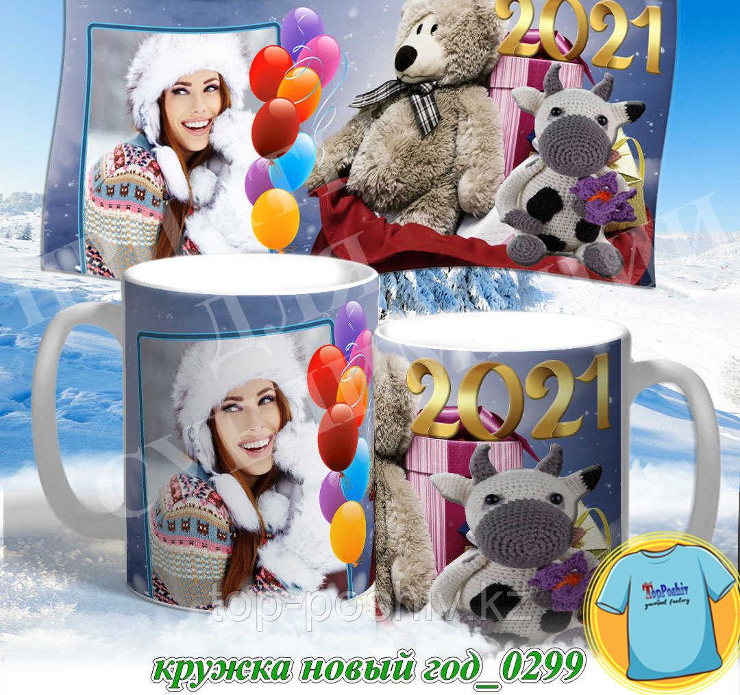 Кружка новый год 0298