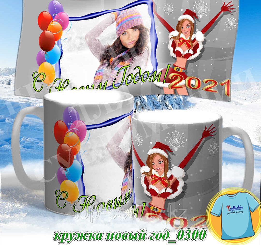 Кружка новый год 0299