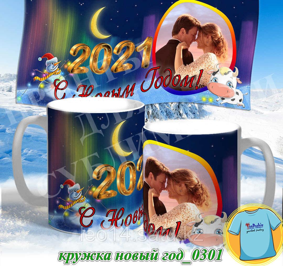Кружка новый год 0300