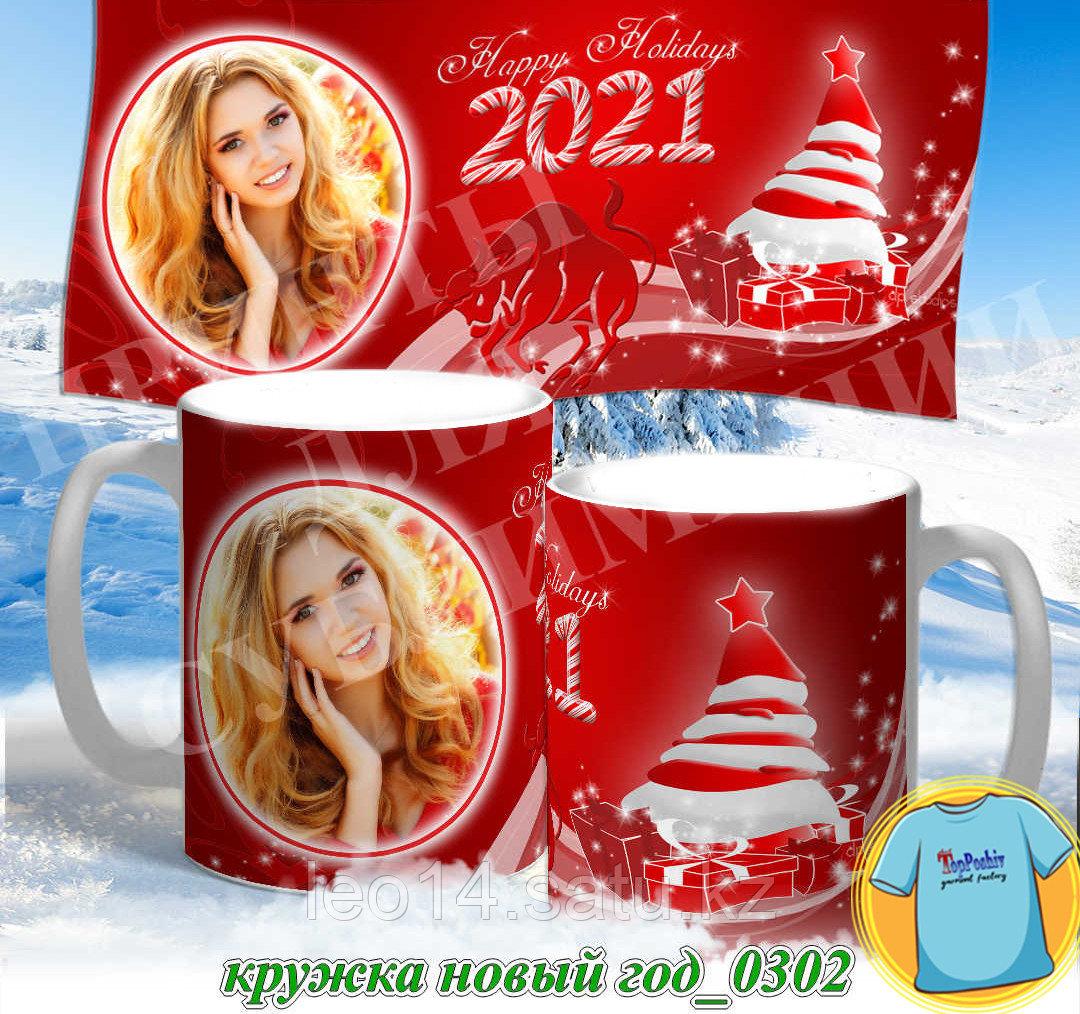 Кружка новый год 0301