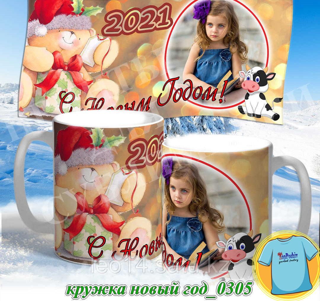 Кружка новый год 0304