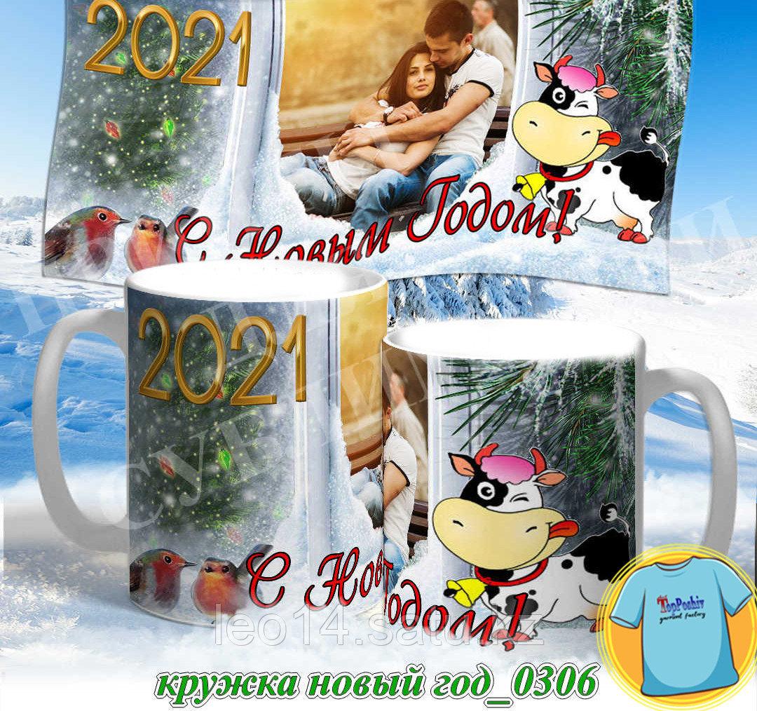 Кружка новый год 0305