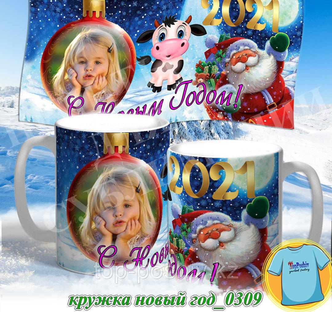 Кружка новый год 0308