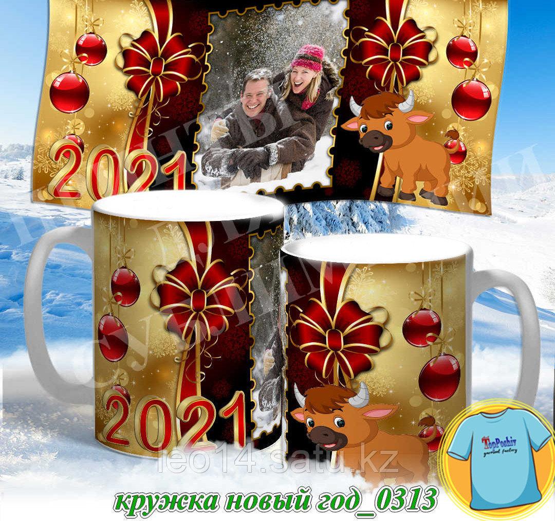 Кружка новый год 0312