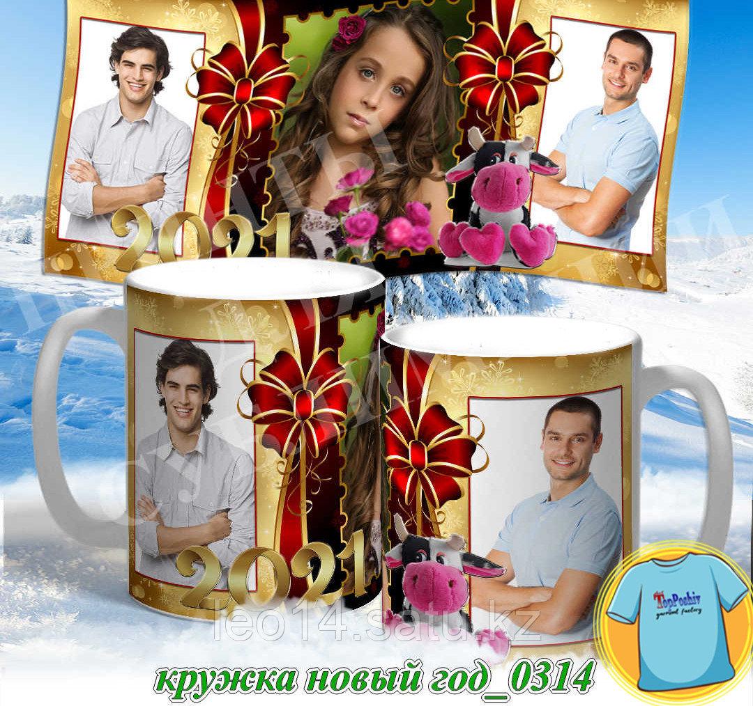 Кружка новый год 0313