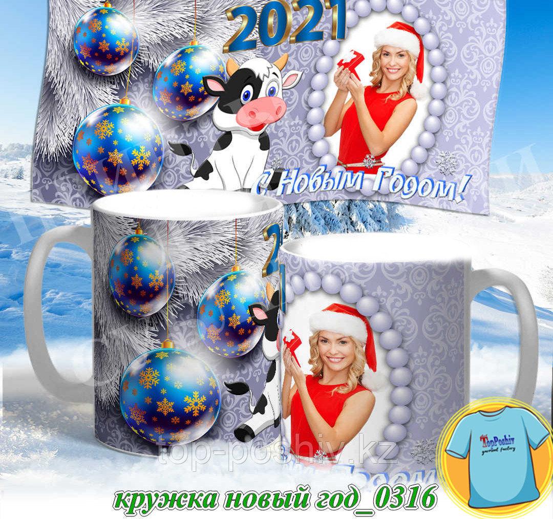 Кружка новый год 0315
