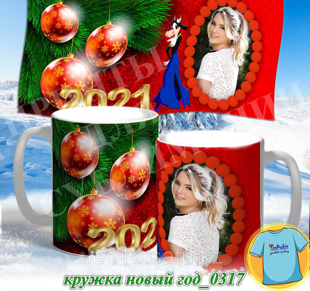 Кружка новый год 0316