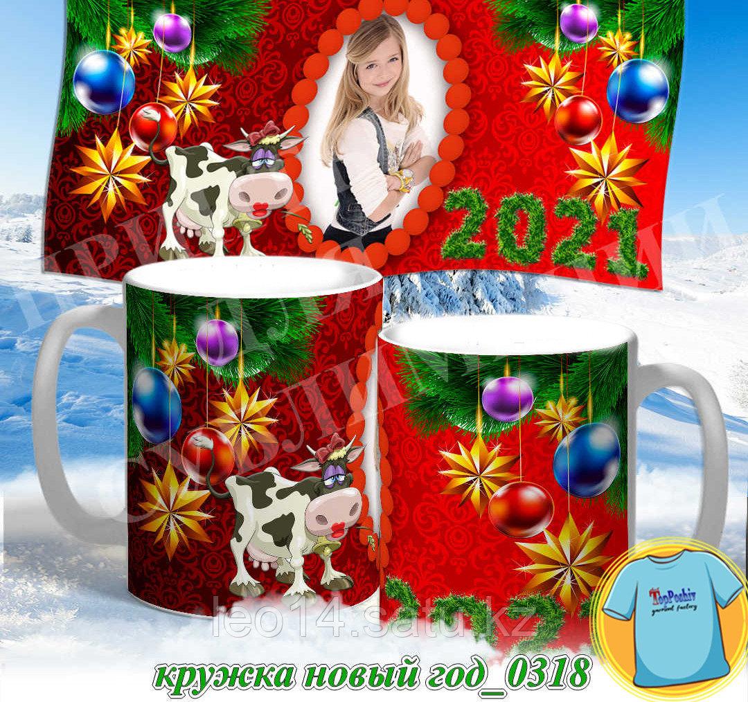 Кружка новый год 0317