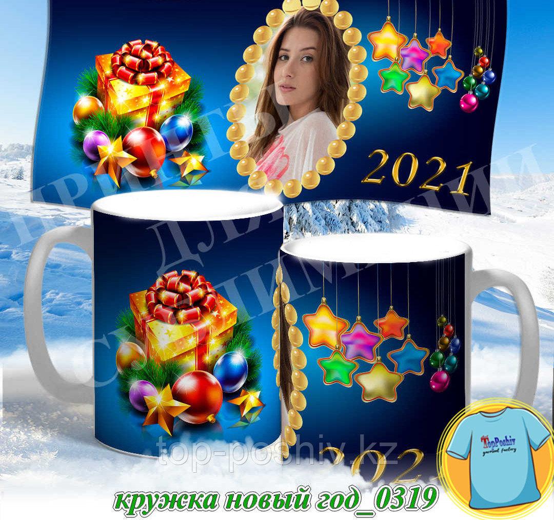 Кружка новый год 0318