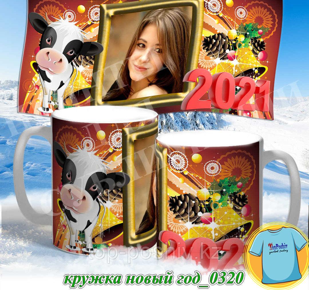 Кружка новый год 0319
