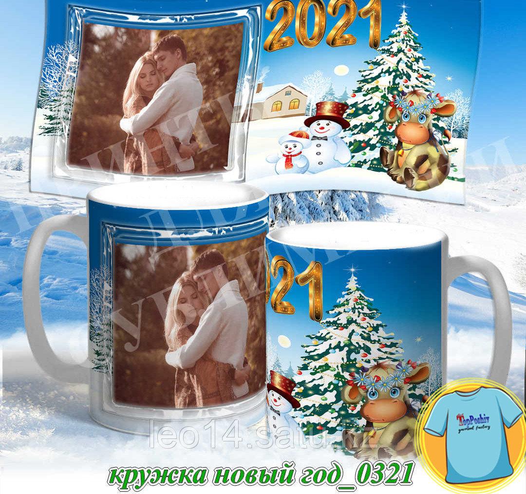 Кружка новый год 0320