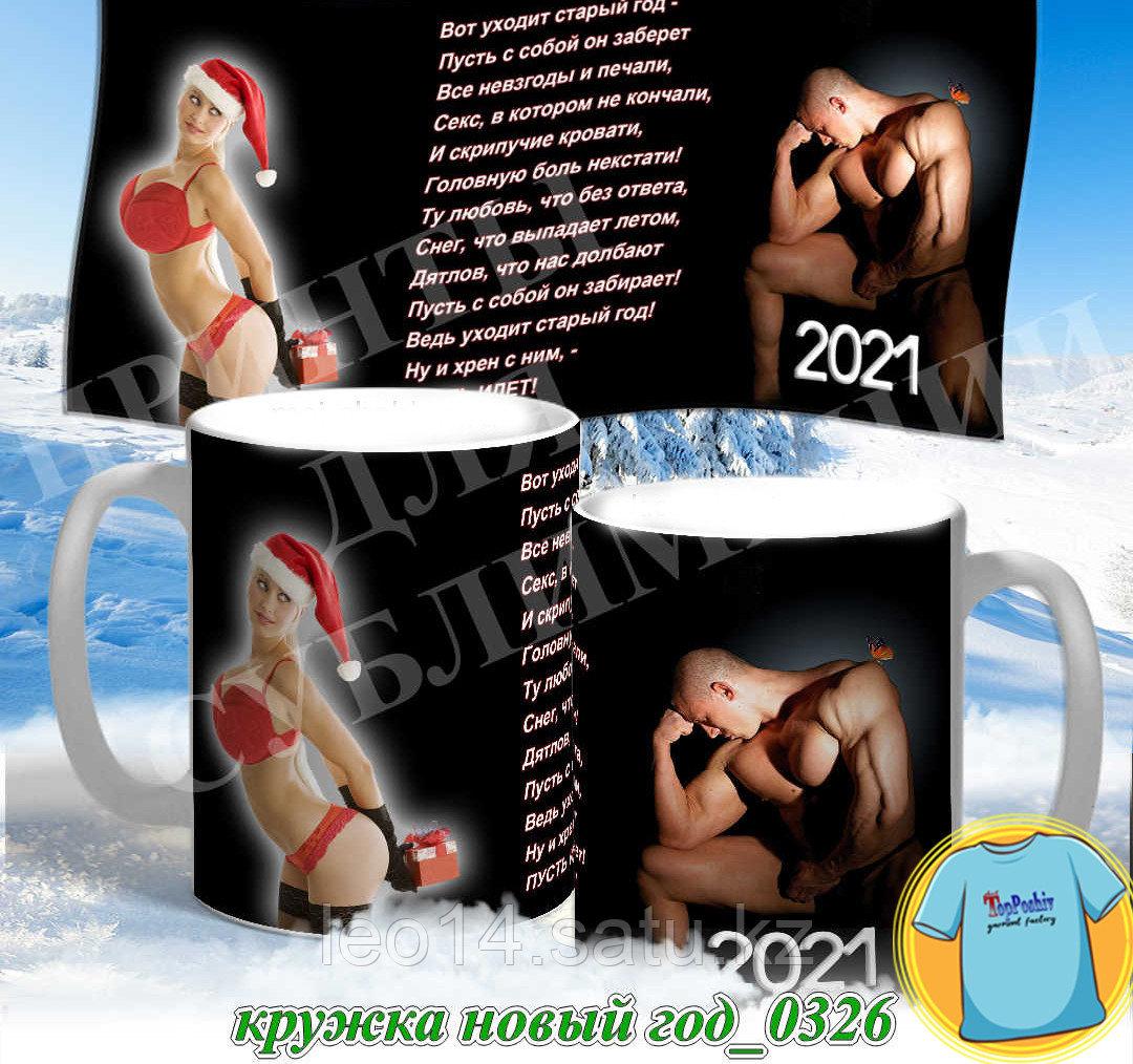 Кружка новый год 0325