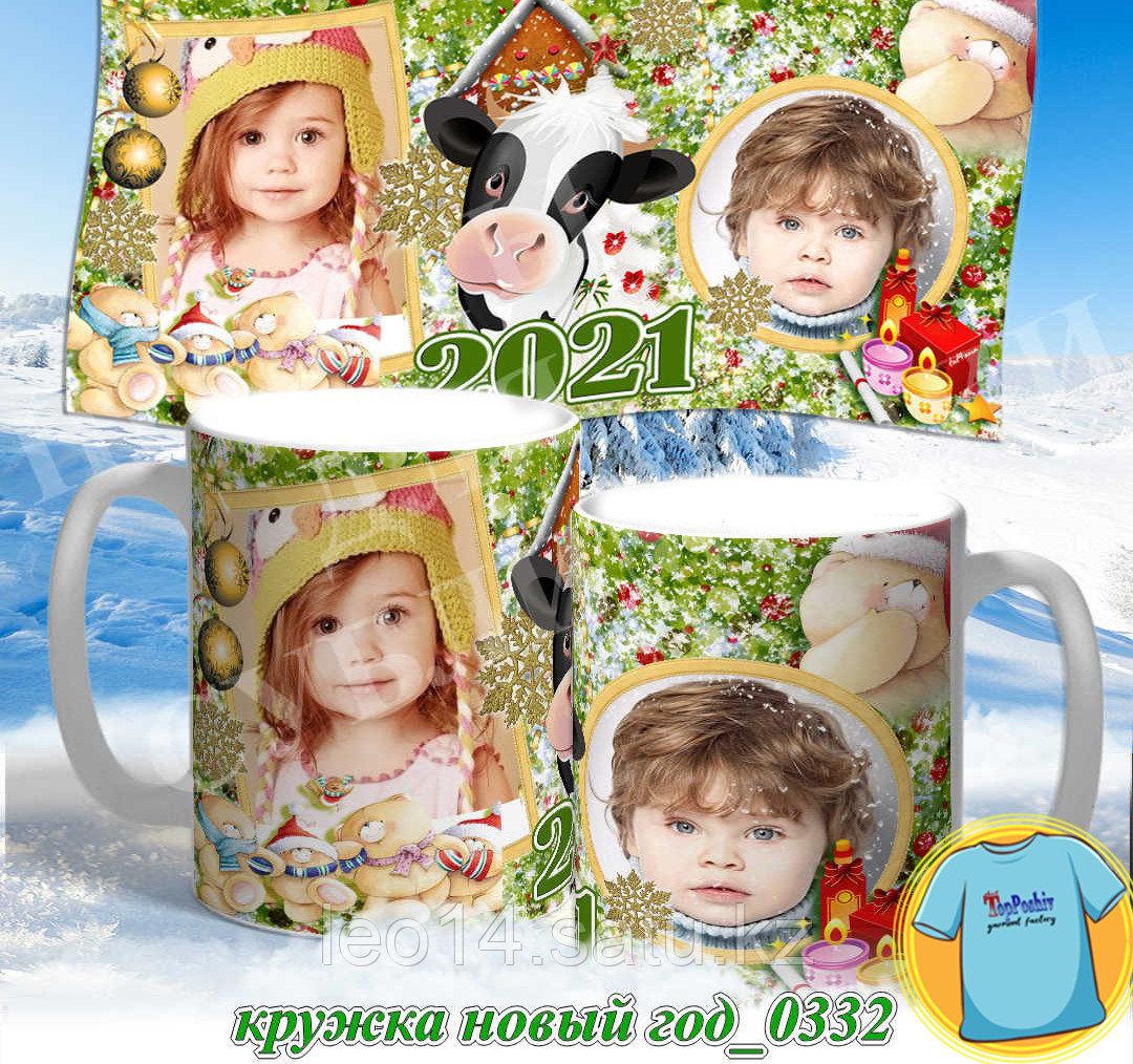 Кружка новый год 0331
