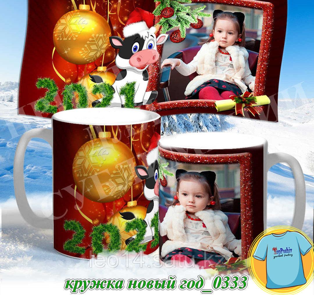Кружка новый год 0332