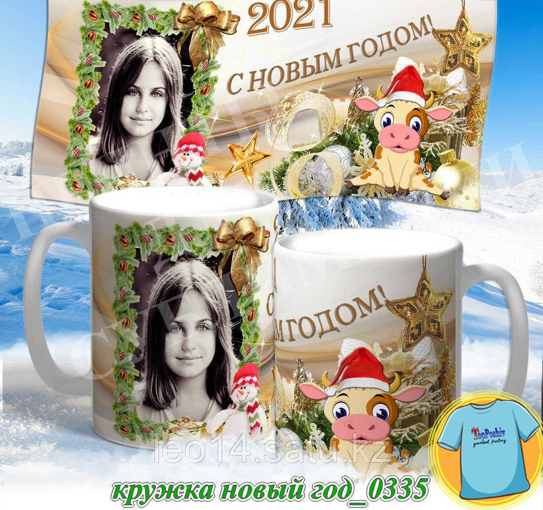 Кружка новый год 0334