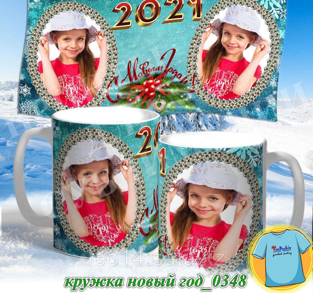 Кружка новый год 0347