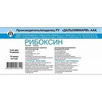 Рибоксин 2% 5мл №10 р-р для в/в введения / Дальхимфарм (Россия)