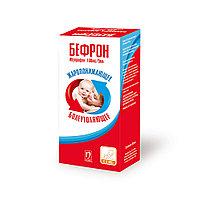 Бефрон 100 мг/5 мл 100 мл сусп. для приема внутрь / Нобел АФФ, Казахстан