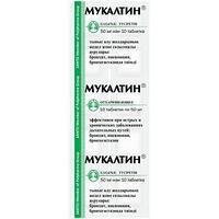 Мукалтин 50 мг №10 табл./ Santo, Казахстан