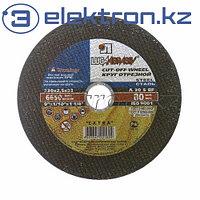 Круг (диск) отрезной абразивный по металлу 230*2,5*32 Luga Abrasiv купить в Нур-Султане,Астане