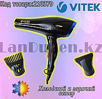 Фен для волос с 2 режимами скорости 2 режима температуры 2 насадки VItek VT-3233