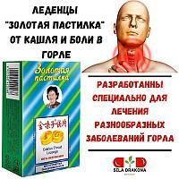 """Леденцы """"Золотая пастилка"""""""
