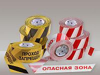Лента сигнальная оградительная ЛО. Алматы и Астана (Нур-Султан).