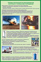 Техника безопасности при разработке нефтяных и газовых месторождений , фото 1