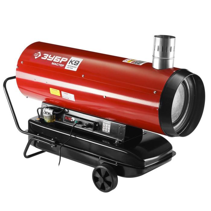 """Тепловая пушка """"ЗУБР"""" ДПН-К9-52000-Д, дизельная, 52 кВт, 1800 м3/ч, непрямой нагрев"""