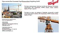 Техника и оборудование для строительства